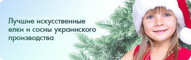 Мы продаем елки только украинского производителя